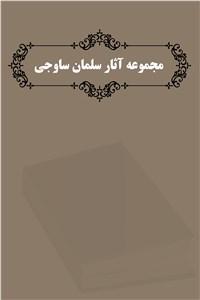 مجموعه آثار سلمان ساوجی