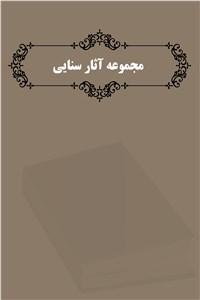 دانلود کتاب مجموعه آثار سنایی