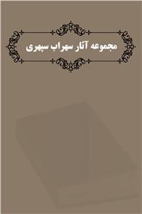 نسخه دیجیتالی کتاب مجموعه آثار سهراب سپهری