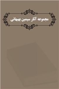 نسخه دیجیتالی کتاب اشعار سیمین بهبهانی