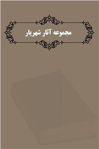 مجموعه آثار شهریار
