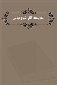 دانلود کتاب مجموعه آثار شیخ بهایی
