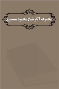 نسخه دیجیتالی کتاب مجموعه آثار شیخ محمود شبستری