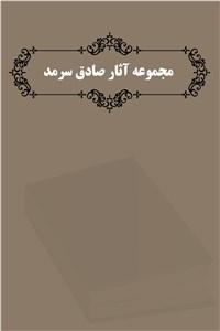 اشعار صادق سرمد - مجموعه آثار