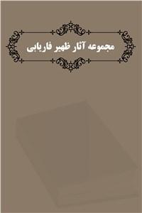 مجموعه آثار ظهیر فاریابی
