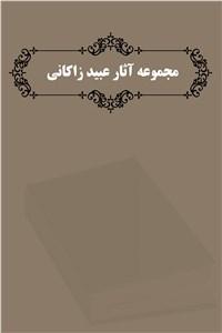 مجموعه آثار عبید زاکانی