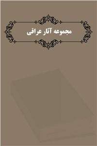 دانلود کتاب مجموعه آثار عراقی