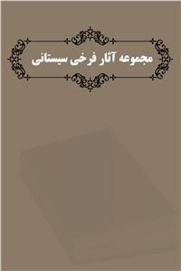 مجموعه آثار فرخی سیستانی