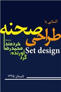 نسخه دیجیتالی کتاب آشنایی با طراحی صحنه