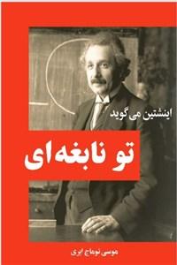اینشتین می گوید تو نابغه ای