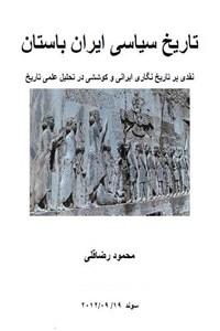 تاریخ سیاسی ایران باستان