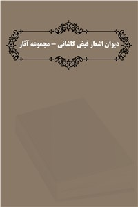 دیوان اشعار فیض کاشانی - مجموعه آثار