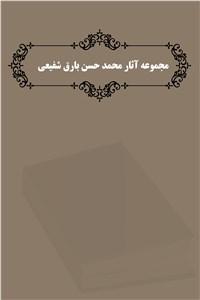 مجموعه آثار محمد حسن بارق شفیعی