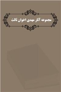 مجموعه آثار مهدی اخوان ثالث