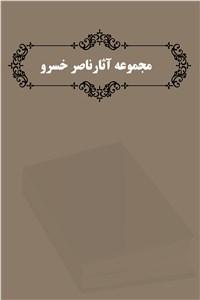 مجموعه آثار ناصر خسرو