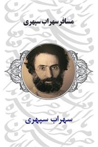 نسخه دیجیتالی کتاب مسافر سهراب سپهری