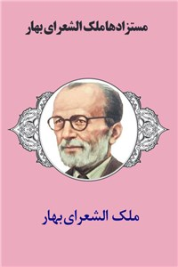 مستزادها ملک الشعرای بهار