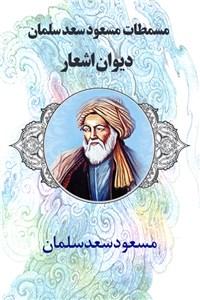 مسمطات مسعود سعد سلمان - دیوان اشعار