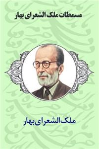 مسمطات ملک الشعرای بهار