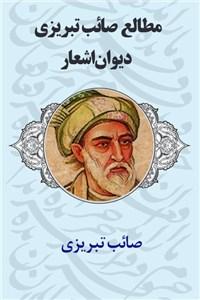 مطالع صائب تبریزی - دیوان اشعار