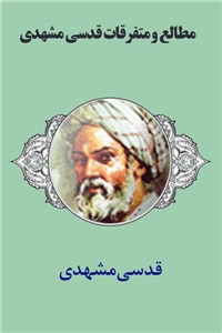 نسخه دیجیتالی کتاب مطالع و متفرقات قدسی مشهدی