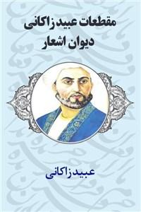 مقطعات عبید زاکانی - دیوان اشعار
