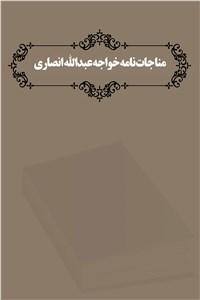 نسخه دیجیتالی کتاب مناجات نامه خواجه عبداالله انصاری