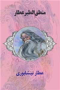 دانلود کتاب منطق الطیر عطار