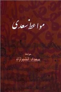 نسخه دیجیتالی کتاب مواعظ سعدی
