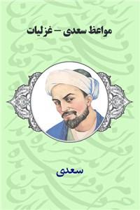 نسخه دیجیتالی کتاب مواعظ سعدی - غزلیات