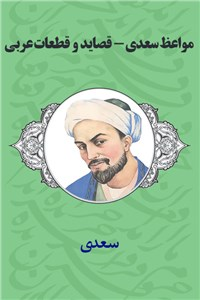 مواعظ سعدی - قصاید و قطعات عربی