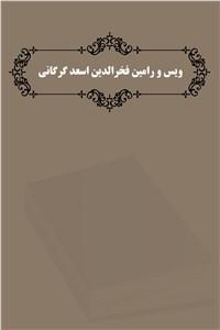 نسخه دیجیتالی کتاب ویس و رامین فخرالدین اسعد گرگانی - دیوان اشعار