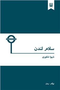 نسخه دیجیتالی کتاب سلام لندن
