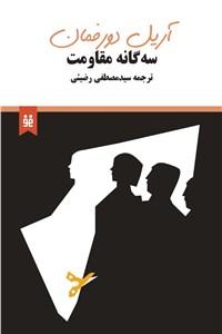 نسخه دیجیتالی کتاب سه گانه مقاومت