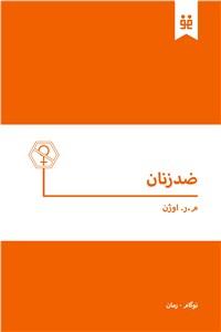 نسخه دیجیتالی کتاب ضد زنان