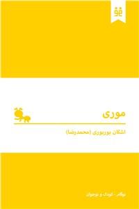 نسخه دیجیتالی کتاب موری