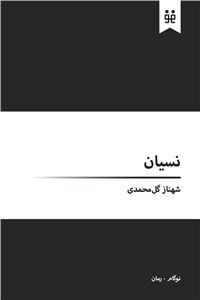 نسیان - جلد اول