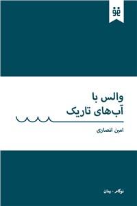نسخه دیجیتالی کتاب والس با آب های تاریک