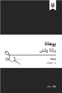 نسخه دیجیتالی کتاب یوهانا