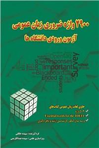 2900 واژه ضروری زبان عمومی در آزمون ورودی دانشگاه ها