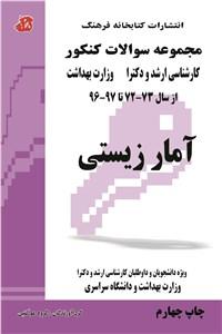 نسخه دیجیتالی کتاب مجموعه سوالات کنکور - آمار زیستی
