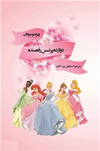 دوازده پرنسس رقصنده