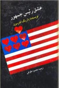رمان عشق رئیس جمهور