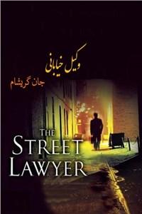 وکیل خیابانی