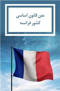 قانون اساسی کشور فرانسه