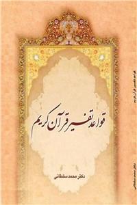 قواعد تفسیر قرآن کریم