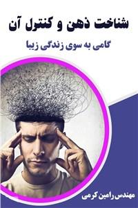 کتاب شناخت ذهن و کنترل آن