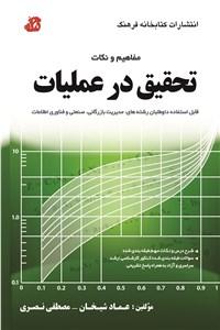 نسخه دیجیتالی کتاب مفاهیم و نکات تحقیق در عملیات