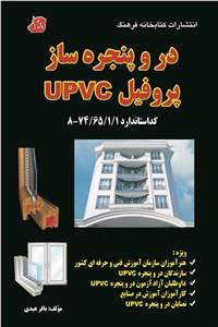 در و پنجره ساز پروفیل UPVC