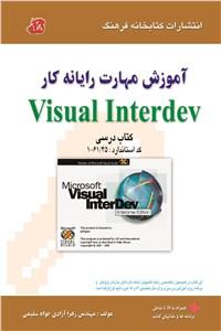نسخه دیجیتالی کتاب آموزش مهارت رایانه کار visual inter dev